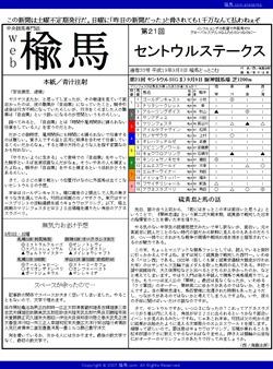 web楡馬 通巻33号 セントウルステークス号