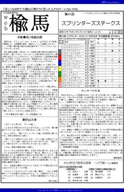 web楡馬 通巻34号 スプリンターズS号