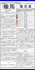 web楡馬 通巻36号 菊花賞