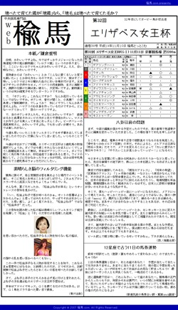 web楡馬 通巻38号 エリザベス女王杯号