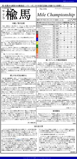 web楡馬 通巻39号 マイルチャンピオンシップ号