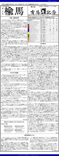 web楡馬 通巻41号 有馬記念号