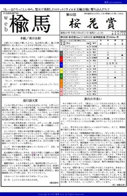 web楡馬 通巻45号 桜花賞号