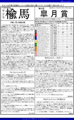 web楡馬 通巻46号 皐月賞号