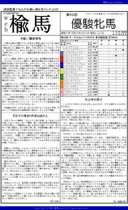 web楡馬 通巻50号 優駿牝馬号
