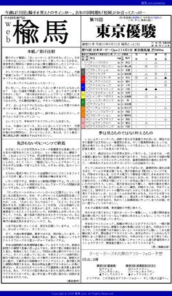 web楡馬 通巻51号 東京優駿