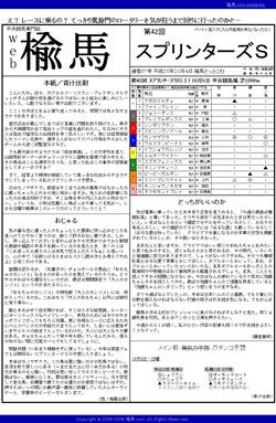web楡馬 通巻57号 スプリンターズS