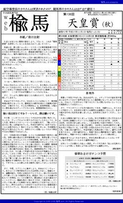 web楡馬 通巻60号 天皇賞(秋)