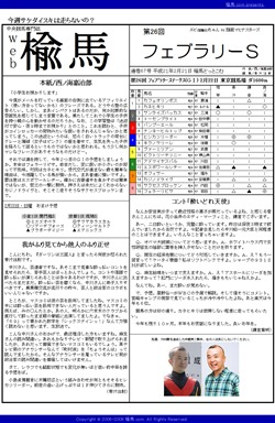 web楡馬 通巻67号 フェブラリーステークス