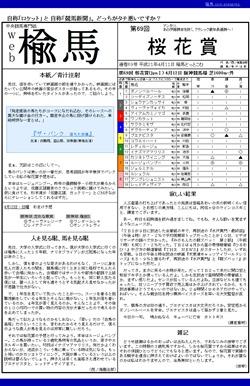 web楡馬 通巻69号 桜花賞