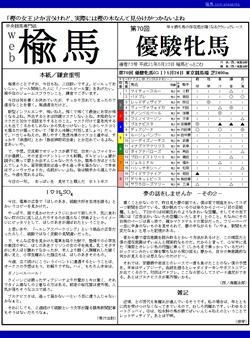 web楡馬 通巻73号 優駿牝馬(オークス)