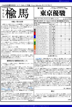 web楡馬 通巻74号 東京優駿