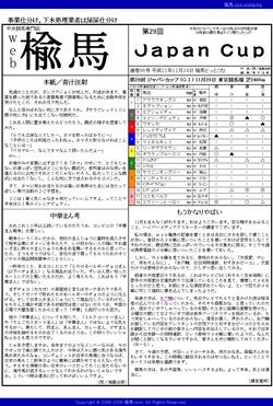 web楡馬 通巻86号 ジャパンカップ号