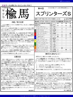 web楡馬 通巻104号 スプリンターズS号