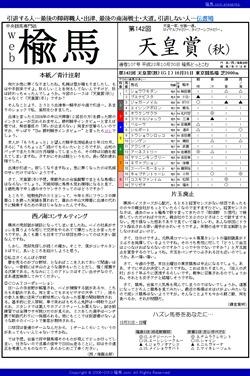 web楡馬 通巻107号 天皇賞(秋)号