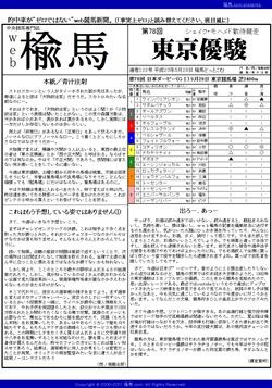 web楡馬 通巻122号 東京優駿号