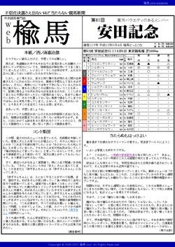 web楡馬 通巻123号 安田記念号