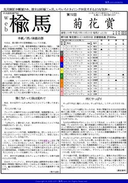 web楡馬 通巻129号 菊花賞号