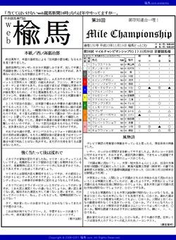web楡馬 通巻132号 マイルチャンピオンシップ号