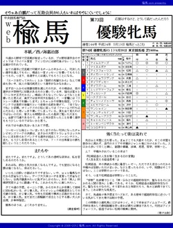 web楡馬 通巻144号 優駿牝馬号