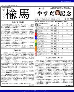 web楡馬 通巻170号 安田記念号