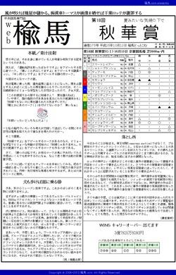 web楡馬 通巻175号 秋華賞号