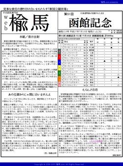 web楡馬 通巻218号 函館記念号