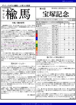 web楡馬 通巻241号 宝塚記念号