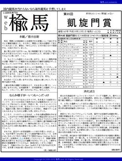 web楡馬 通巻245号 凱旋門賞号