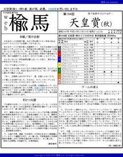 web楡馬 通巻248号 天皇賞(秋)号