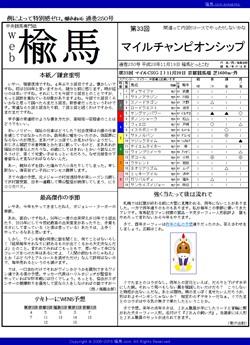 web楡馬 通巻250号 マイルチャンピオンシップ号