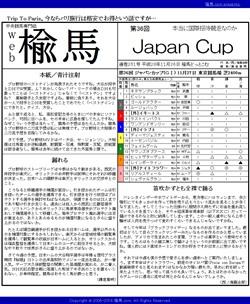 web楡馬 通巻251号 ジャパンカップ号