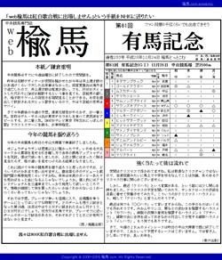 web楡馬 通巻253号 有馬記念号