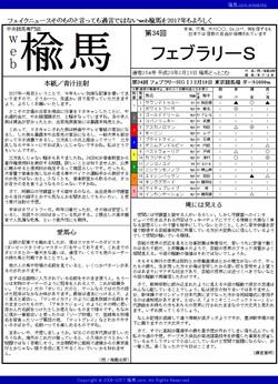 web楡馬 通巻254号 フェブラリーS号