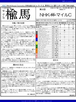 web楡馬 通巻260号 NHKマイルカップ号