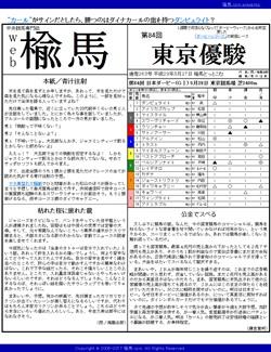 web楡馬 通巻263号 東京優駿号
