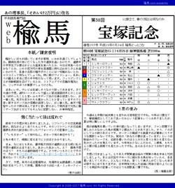 web楡馬 通巻265号 宝塚記念号