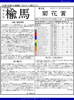 eb楡馬 通巻271号 菊花賞号