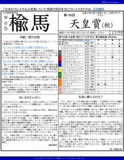 web楡馬 通巻272号 天皇賞(秋)号
