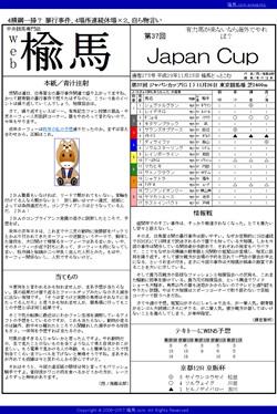 web楡馬 通巻275号 ジャパンカップ号