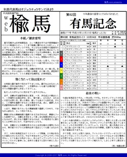 web楡馬 通巻277号 有馬記念号