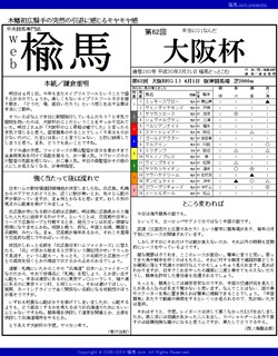 web楡馬 通巻280号 大阪杯号
