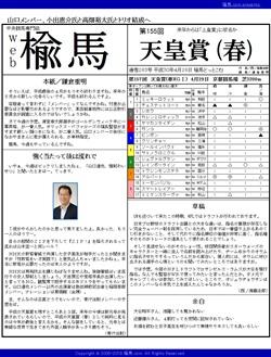 web楡馬 通巻283号 天皇賞(春)号