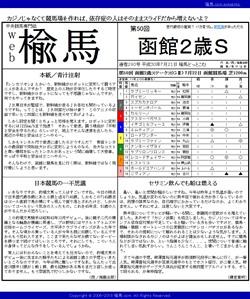 web楡馬 通巻290号 函館2歳ステークス号