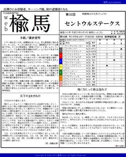 web楡馬 通巻292号 セントウルステークス号