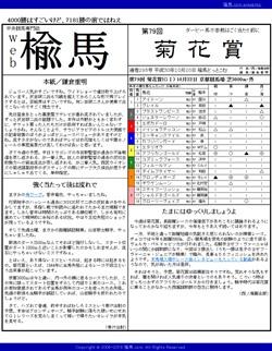 web楡馬 通巻295号 菊花賞号