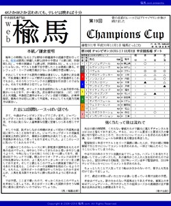 web楡馬 通巻301号 チャンピオンズカップ号