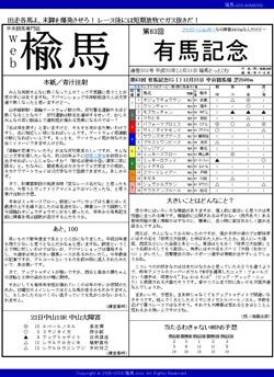 web楡馬 通巻302号 有馬記念号
