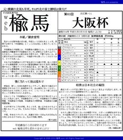 web楡馬 通巻304号 大阪杯号