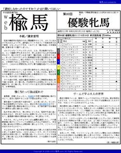 web楡馬 通巻310号 優駿牝馬号